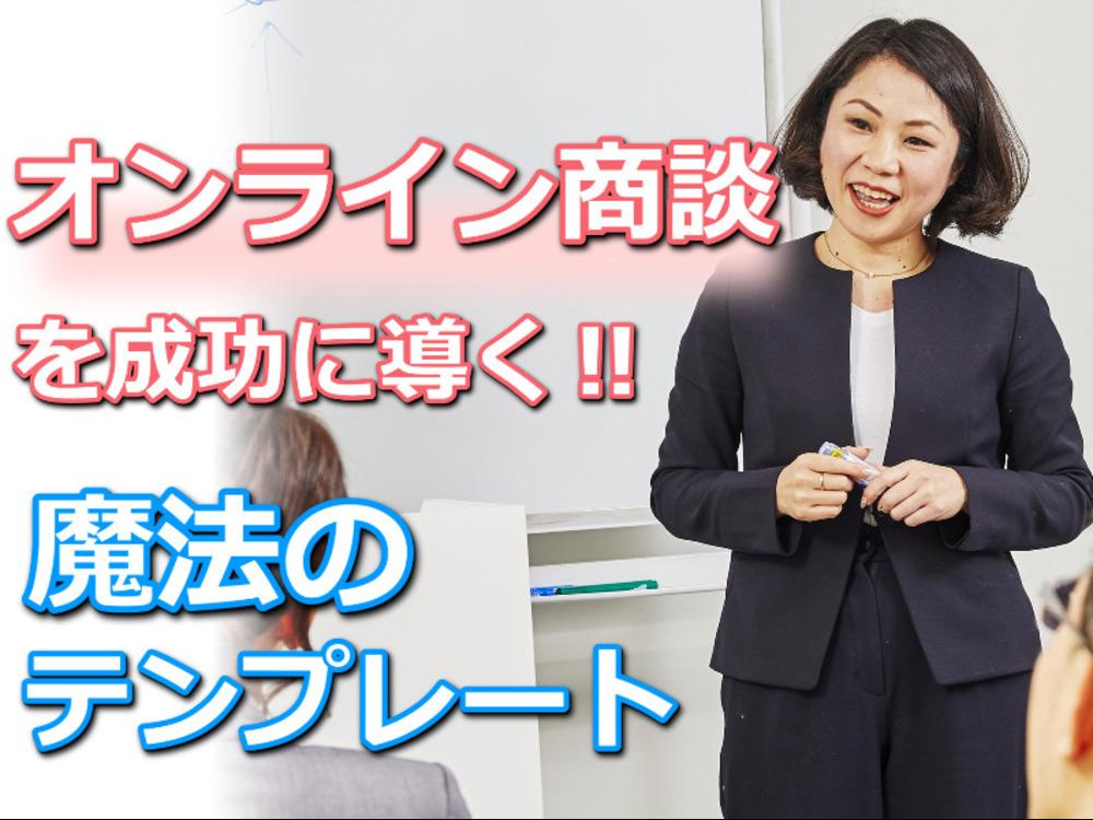 【大澤 理英子セミナー】成約率が3倍アップする!!失敗しない「セールストーク」