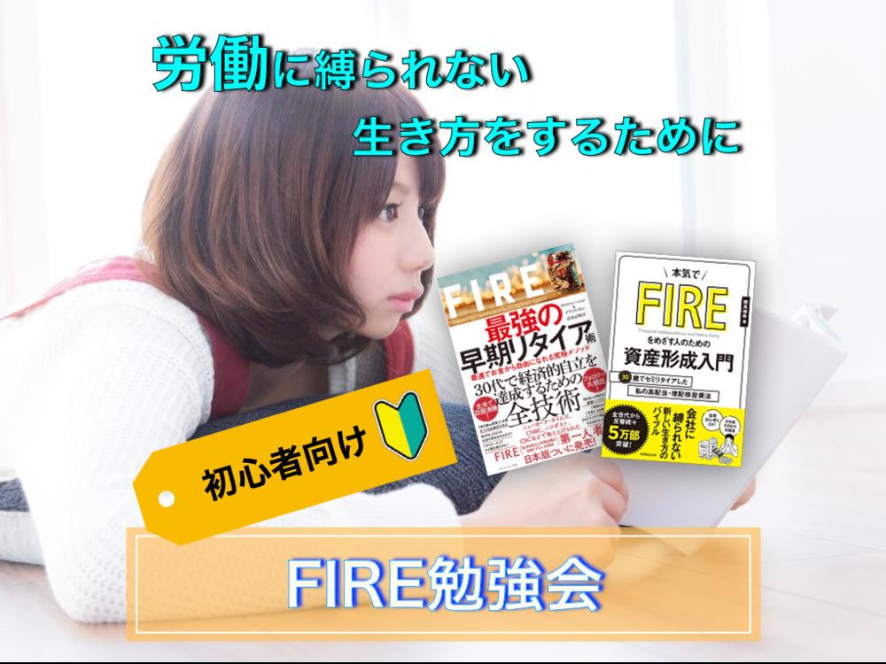 労働に縛られない生き方をするためのFIRE勉強会