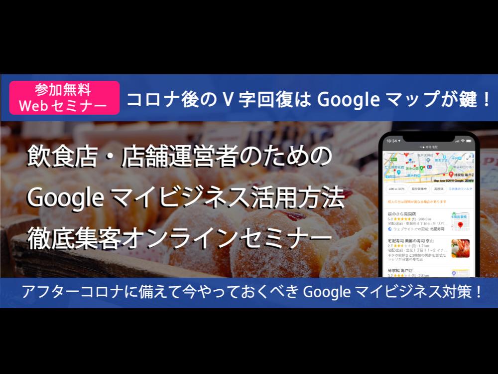 飲食店や店舗の運営者様必見!Googleマイビジネス活用オンラインセミナー