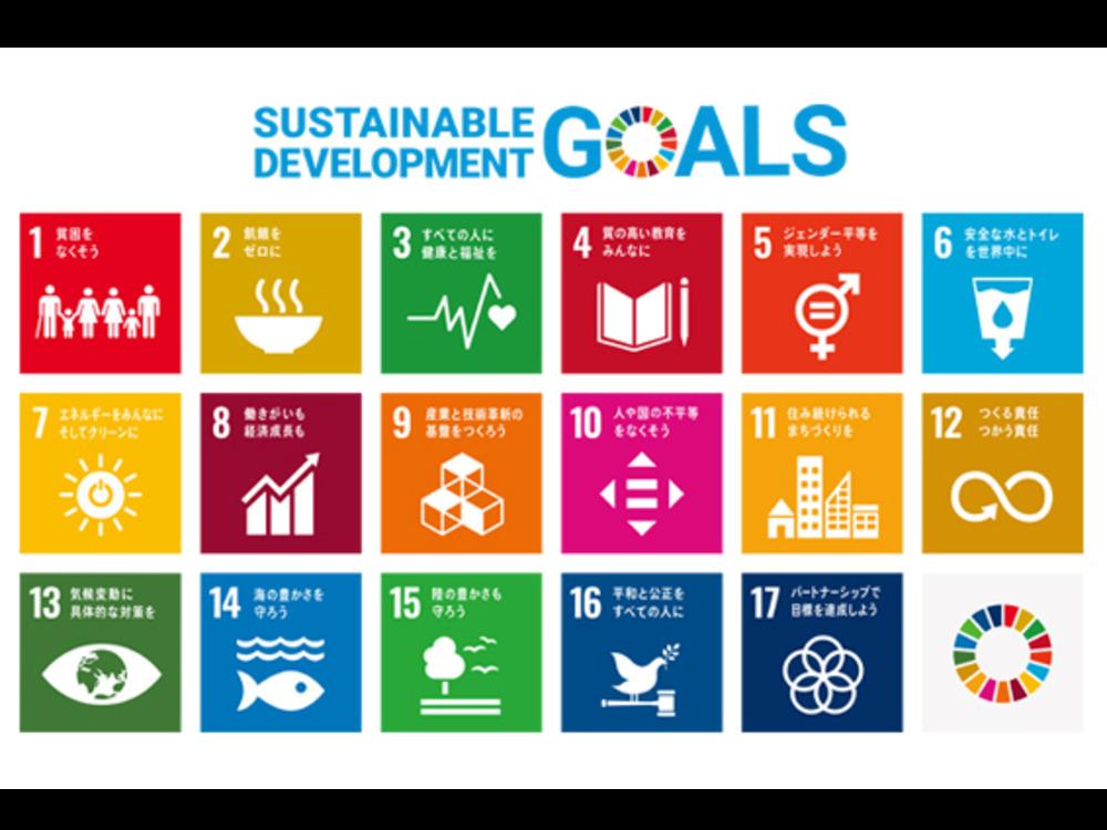 SDGs基礎講座